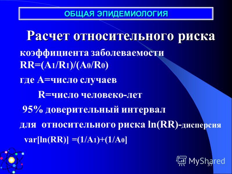 36 Расчет относительного риска кумулятивной заболеваемости RR=(A 1 /N 1 )/(A 0 /N 0 ) где А=число случаев N=число человеко-лет 95% доверительный интервал для относительного риска ln(RR)- дисперсия var[ln(RR)] =[(N 1 -A 1 )/(N 1 *A 1 )]+[(N 0 -A 0 )/(