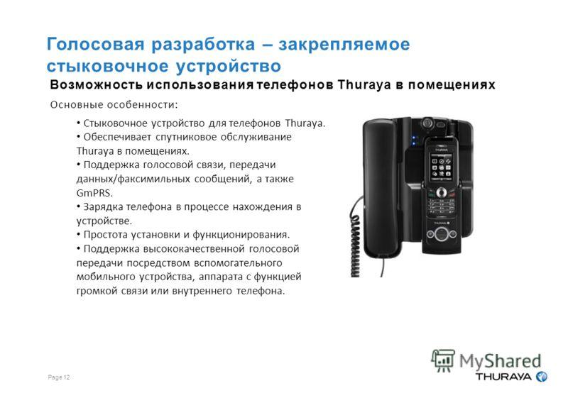 Page 11 Голосовая разработка – Thuraya XT-DUAL Возможности GSM и спутниковой связи в одном телефоне Основные особенности: GPS навигация по путевым точкам с возможностью слежения. Функция отправки экстренных SMS-сообщений. Bluetooth. Технология эконом