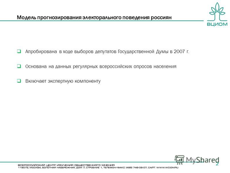Модель прогнозирования электорального поведения россиян 2 Апробирована в ходе выборов депутатов Государственной Думы в 2007 г. Основана на данных регулярных всероссийских опросов населения Включает экспертную компоненту