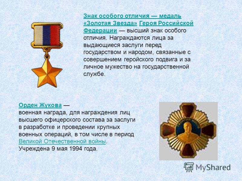 Знак особого отличия медаль «Золотая Звезда»Знак особого отличия медаль «Золотая Звезда» Героя Российской Федерации высший знак особого отличия. Награждаются лица за выдающиеся заслуги перед государством и народом, связанные с совершением геройского