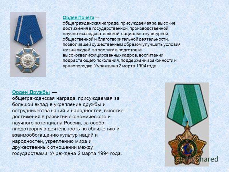 Орден Почёта общегражданская награда, присуждаемая за высокие достижения в государственной, производственной, научно-исследовательской, социально-культурной, общественной и благотворительной деятельности, позволившей существенным образом улучшить усл