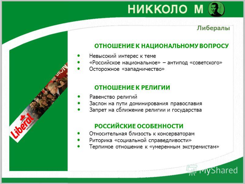 7 Либералы ОТНОШЕНИЕ К НАЦИОНАЛЬНОМУ ВОПРОСУ Невысокий интерес к теме «Российское национальное» – антипод «советского» Осторожное «западничество» РОССИЙСКИЕ ОСОБЕННОСТИ ОТНОШЕНИЕ К РЕЛИГИИ Относительная близость к консерваторам Риторика «социальной с