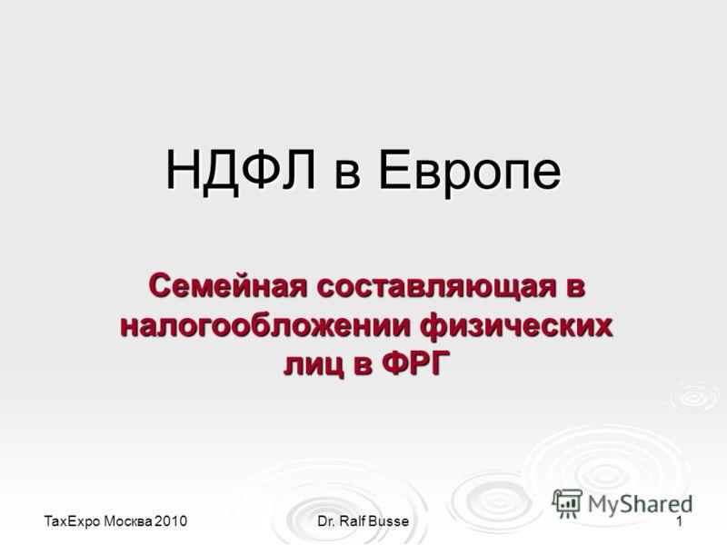 TaxExpo Москва 2010 Dr. Ralf Busse 1 НДФЛ в Европе Семейная составляющая в налогообложении физических лиц в ФРГ