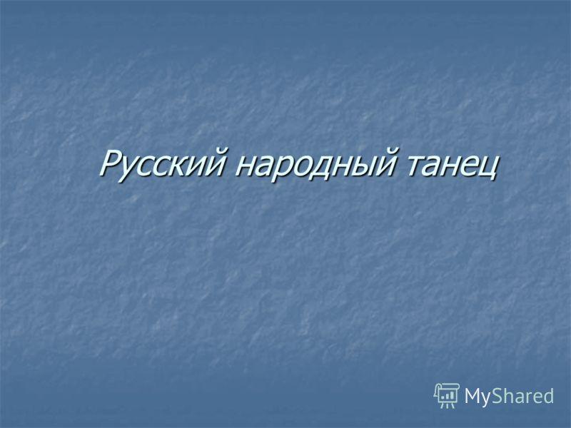 Русский народный танец Русский народный танец