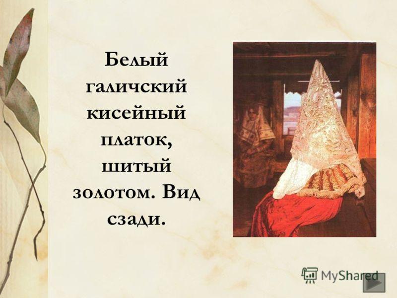 Белый галичский кисейный платок, шитый золотом. Вид сзади.