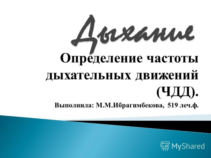 Определение частоты дыхательных движений (ЧДД). Выполнила: М.М.Ибрагимбекова, 519 леч.ф.
