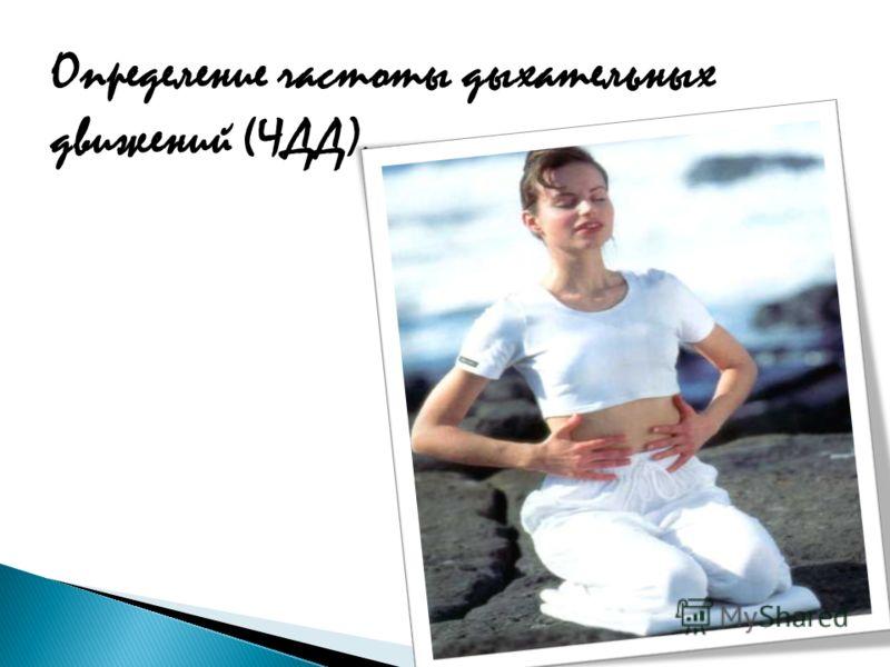 Определение частоты дыхательных движений (ЧДД).