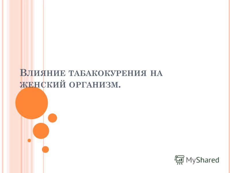 В ЛИЯНИЕ ТАБАКОКУРЕНИЯ НА ЖЕНСКИЙ ОРГАНИЗМ.