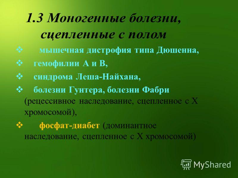 мышечная дистрофия типа Дюшенна, гемофилии А и В, синдрома Леша-Найхана, болезни Гунтера, болезни Фабри (рецессивное наследование, сцепленное с Х хромосомой), фосфат-диабет (доминантное наследование, сцепленное с Х хромосомой)