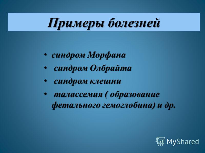 Примеры болезней синдром Морфана синдром Морфана синдром Олбрайта синдром Олбрайта синдром клешни синдром клешни талассемия ( образование фетального гемоглобина) и др. талассемия ( образование фетального гемоглобина) и др.