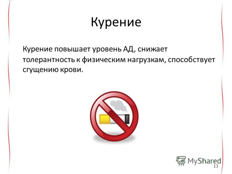 Курение Курение повышает уровень АД, снижает толерантность к физическим нагрузкам, способствует сгущению крови. 13