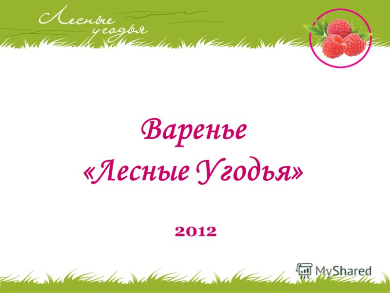 Варенье «Лесные Угодья» 2012