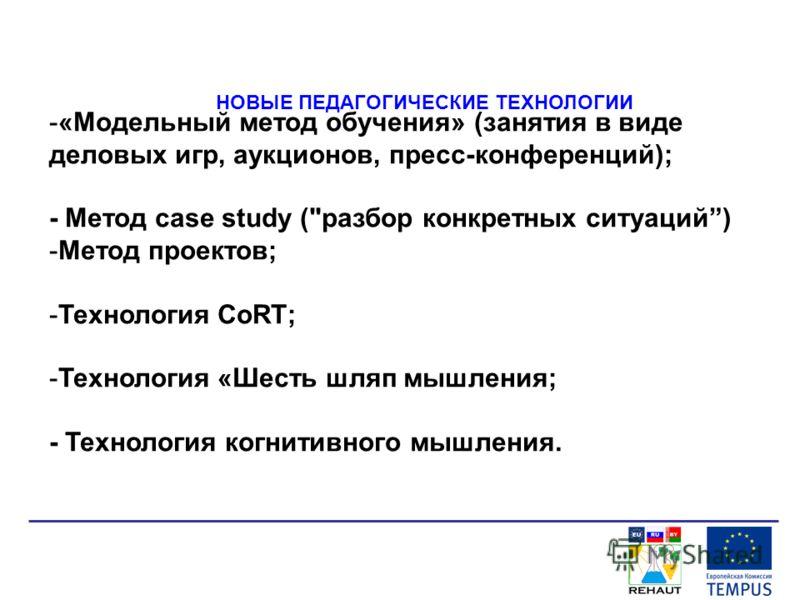 НОВЫЕ ПЕДАГОГИЧЕСКИЕ ТЕХНОЛОГИИ -«Модельный метод обучения» (занятия в виде деловых игр, аукционов, пресс-конференций); - Метод case study (