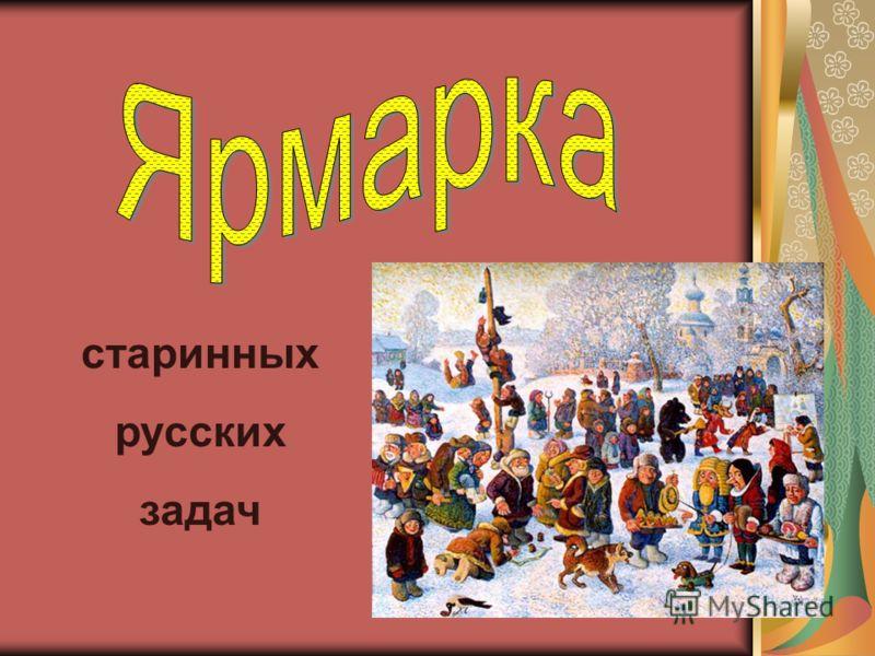 старинных русских задач