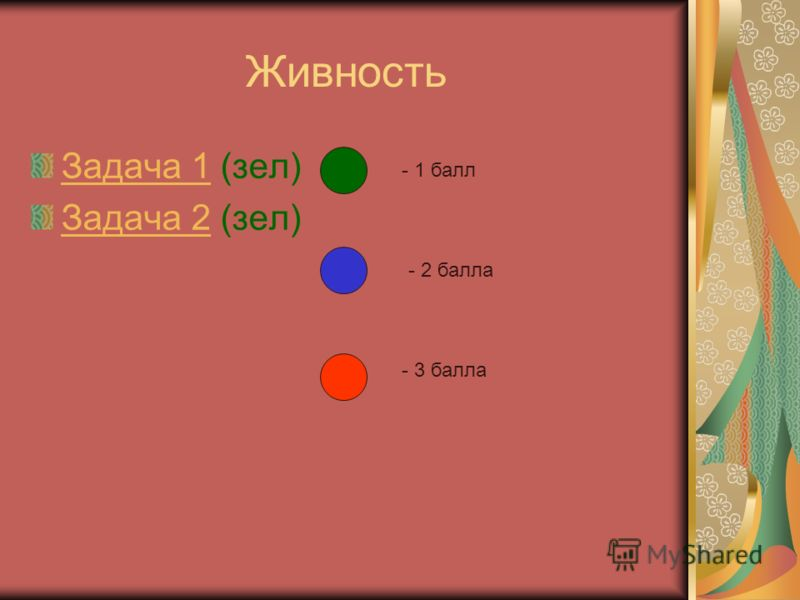 Живность Задача 1Задача 1 (зел) Задача 2Задача 2 (зел) - 2 балла - 3 балла - 1 балл