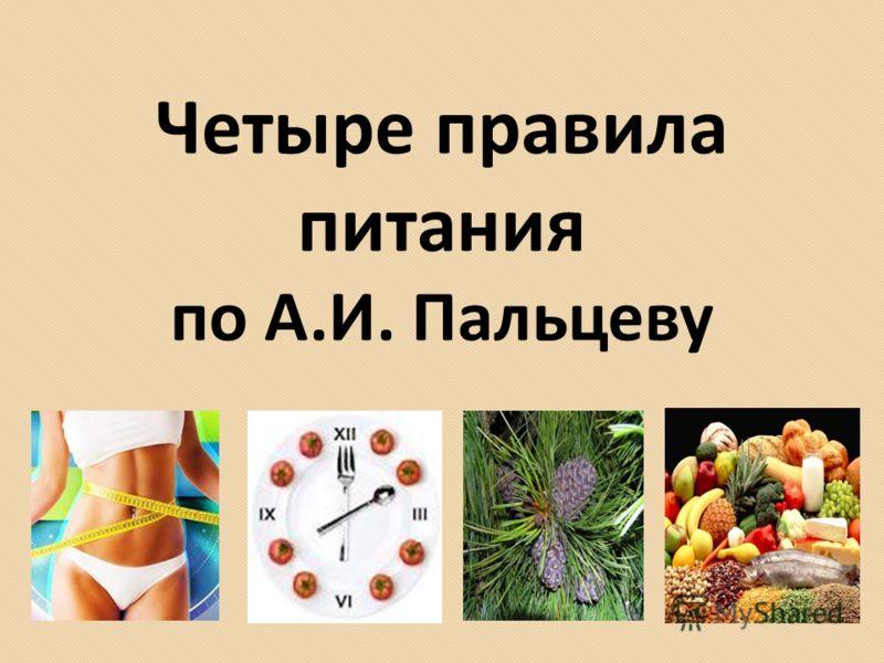 Четыре правила питания по А.И. Пальцеву