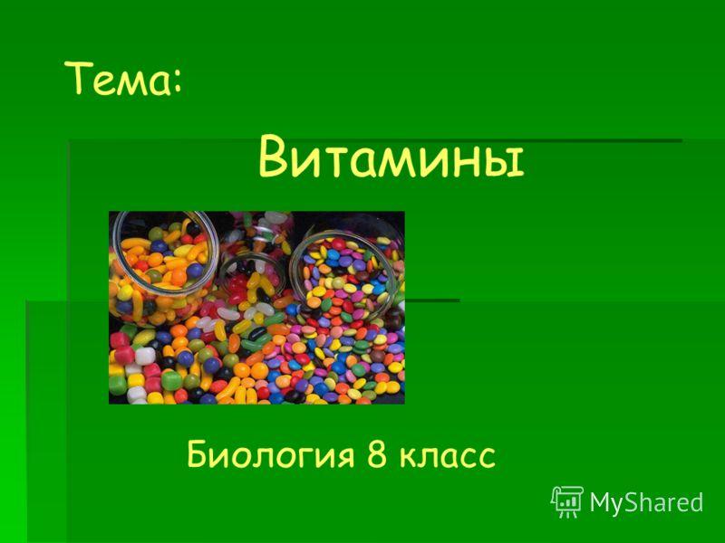 Сообщение по биологии на тему витамины 10 класс