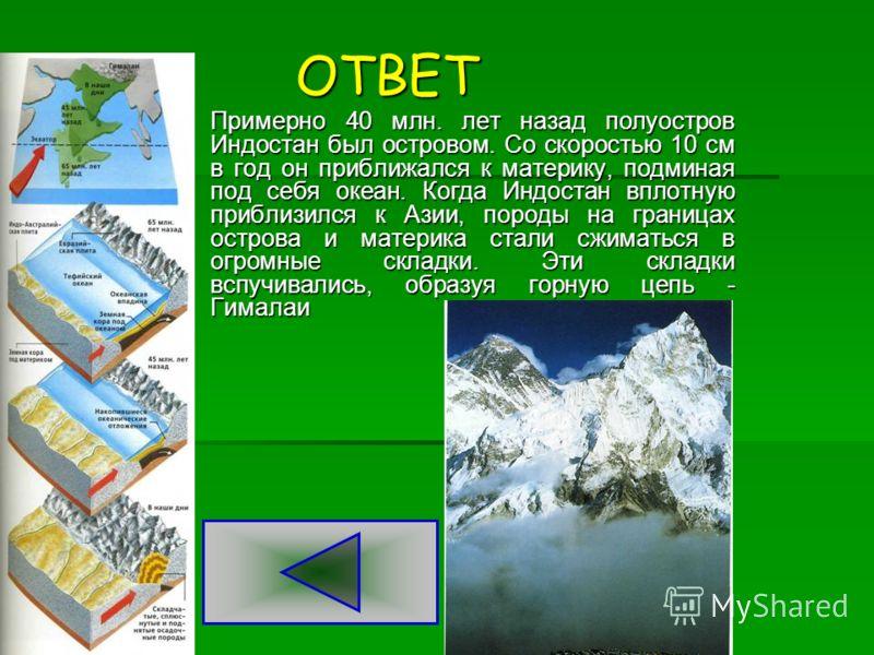 МОРФОЛОГИЯ МИНЕРАЛОВ (50) Расскажите, как образовалась горная цепь – Гималаи? Расскажите, как образовалась горная цепь – Гималаи? ответ