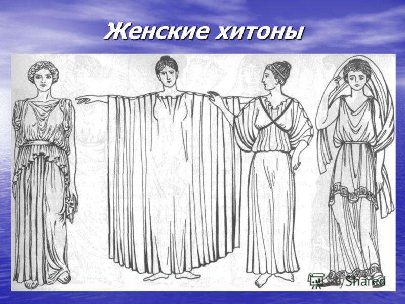 Женские хитоны