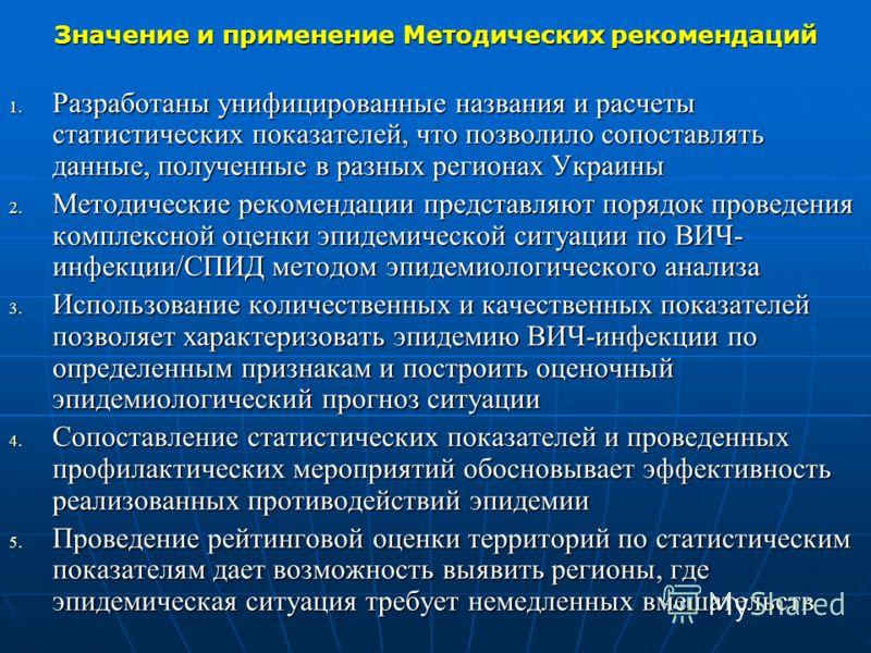 Значение и применение Методических рекомендаций 1. Разработаны унифицированные названия и расчеты статистических показателей, что позволило сопоставлять данные, полученные в разных регионах Украины 2. Методические рекомендации представляют порядок пр