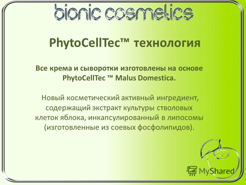 PhytoCellTec технология Все крема и сыворотки изготовлены на основе PhytoCellTec Malus Domestica. Новый косметический активный ингредиент, содержащий экстракт культуры стволовых клеток яблока, инкапсулированный в липосомы (изготовленные из соевых фос