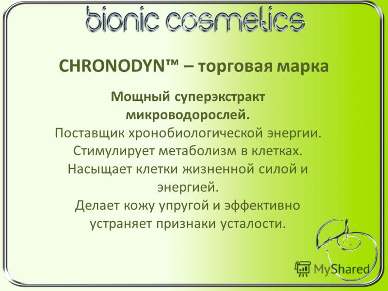 CHRONODYN – торговая марка Мощный суперэкстракт микроводорослей. Поставщик хронобиологической энергии. Стимулирует метаболизм в клетках. Насыщает клетки жизненной силой и энергией. Делает кожу упругой и эффективно устраняет признаки усталости.