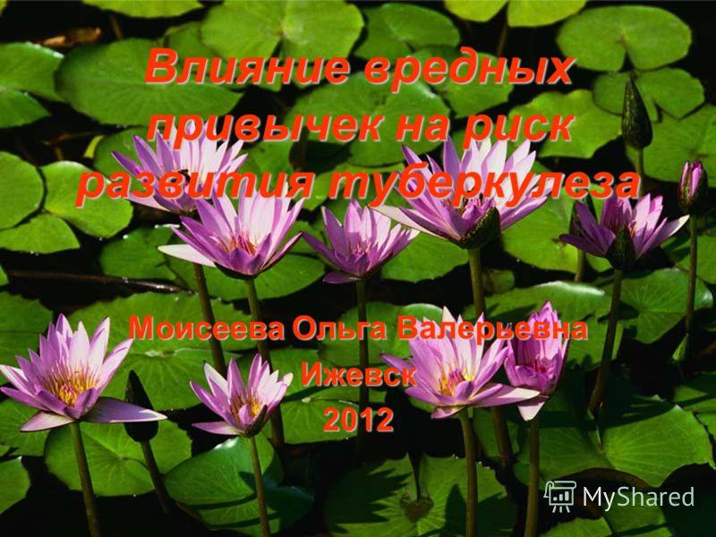 Влияние вредных привычек на риск развития туберкулеза Моисеева Ольга Валерьевна Ижевск2012