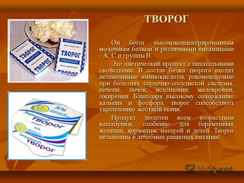 ТВОРОГ Он богат высококонцентрированным молочным белком и различными витаминами - А, С и группы В. Он богат высококонцентрированным молочным белком и различными витаминами - А, С и группы В. Это диетический продукт с питательными свойствами. В состав