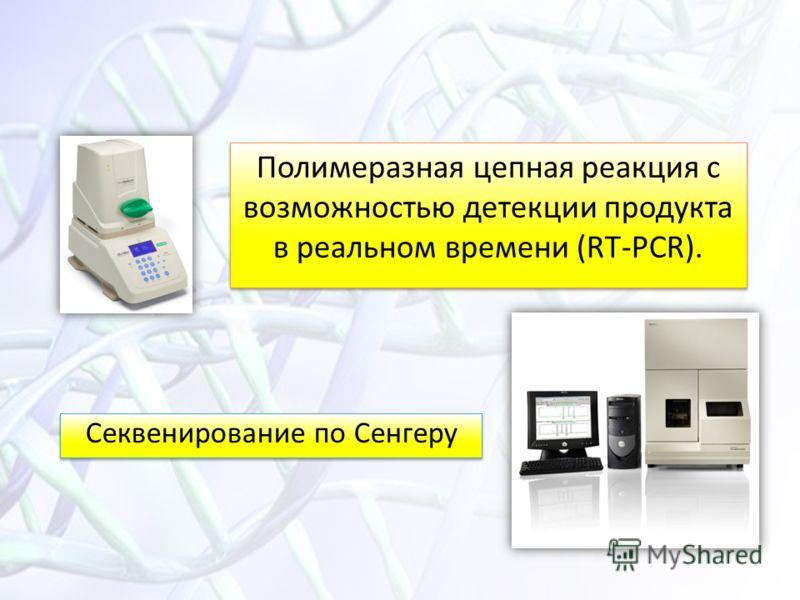 Полимеразная цепная реакция с возможностью детекции продукта в реальном времени (RT-PCR). Секвенирование по Сенгеру