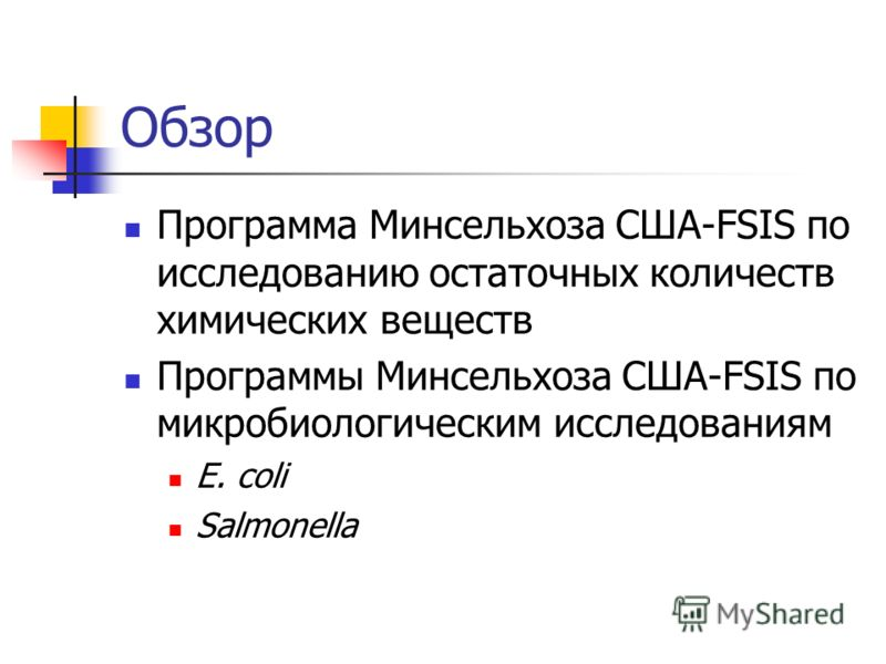Обзор Программа Минсельхоза США-FSIS по исследованию остаточных количеств химических веществ Программы Минсельхоза США-FSIS по микробиологическим исследованиям E. coli Salmonella