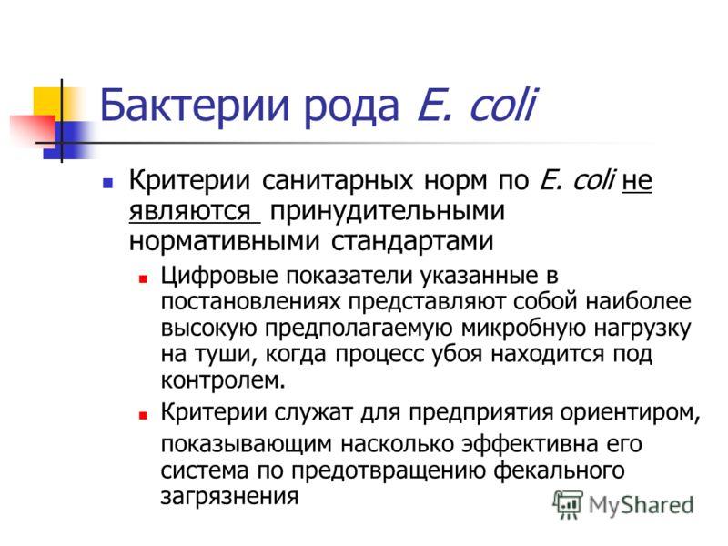 Бактерии рода E. coli Критерии санитарных норм по E. coli не являются принудительными нормативными стандартами Цифровые показатели указанные в постановлениях представляют собой наиболее высокую предполагаемую микробную нагрузку на туши, когда процесс