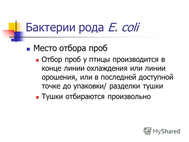 Бактерии рода E. coli Место отбора проб Отбор проб у птицы производится в конце линии охлаждения или линии орошения, или в последней доступной точке до упаковки/ разделки тушки Тушки отбираются произвольно