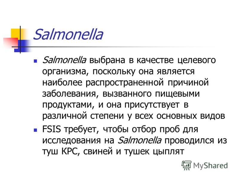 Salmonella Salmonella выбрана в качестве целевого организма, поскольку она является наиболее распространенной причиной заболевания, вызванного пищевыми продуктами, и она присутствует в различной степени у всех основных видов FSIS требует, чтобы отбор
