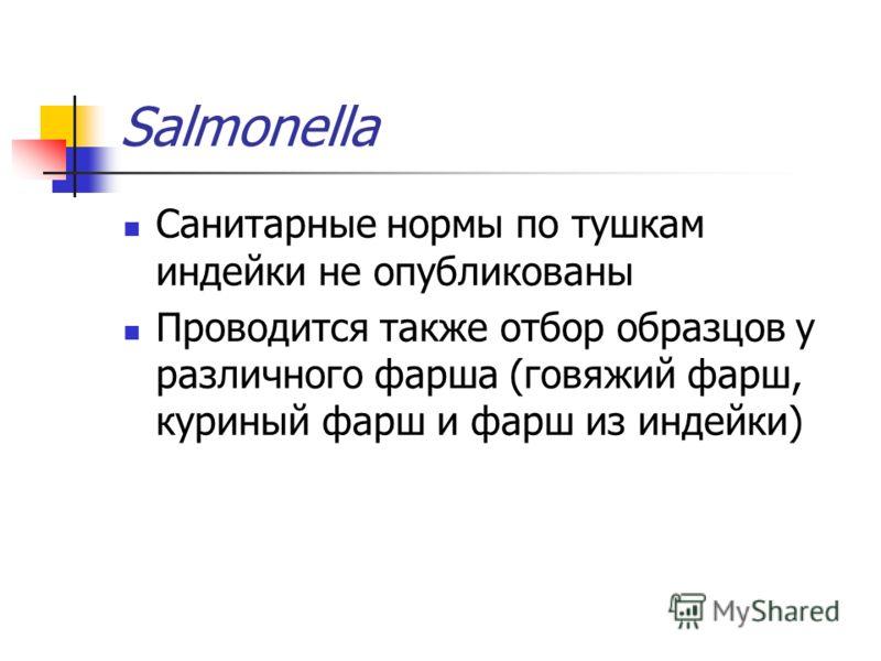 Salmonella Санитарные нормы по тушкам индейки не опубликованы Проводится также отбор образцов у различного фарша (говяжий фарш, куриный фарш и фарш из индейки)