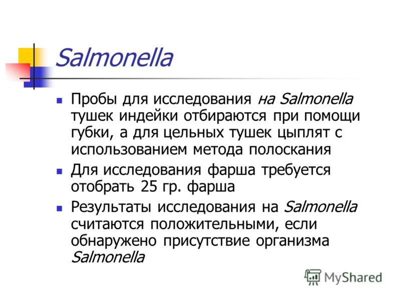 Salmonella Пробы для исследования на Salmonella тушек индейки отбираются при помощи губки, а для цельных тушек цыплят с использованием метода полоскания Для исследования фарша требуется отобрать 25 гр. фарша Результаты исследования на Salmonella счит