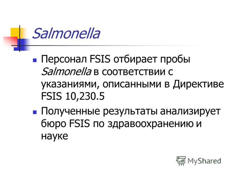 Salmonella Персонал FSIS отбирает пробы Salmonella в соответствии с указаниями, описанными в Директиве FSIS 10,230.5 Полученные результаты анализирует бюро FSIS по здравоохранению и науке