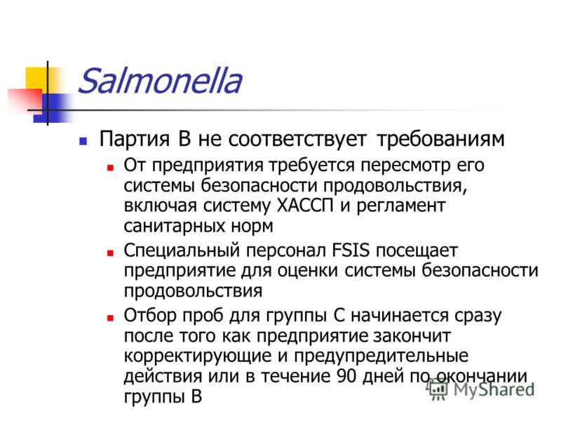 Salmonella Партия B не соответствует требованиям От предприятия требуется пересмотр его системы безопасности продовольствия, включая систему ХАССП и регламент санитарных норм Специальный персонал FSIS посещает предприятие для оценки системы безопасно