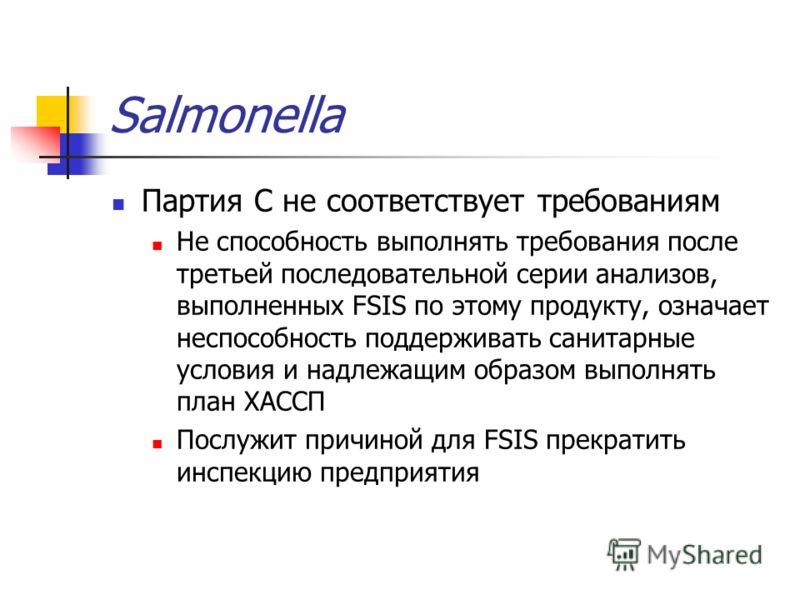 Salmonella Партия C не соответствует требованиям Не способность выполнять требования после третьей последовательной серии анализов, выполненных FSIS по этому продукту, означает неспособность поддерживать санитарные условия и надлежащим образом выполн