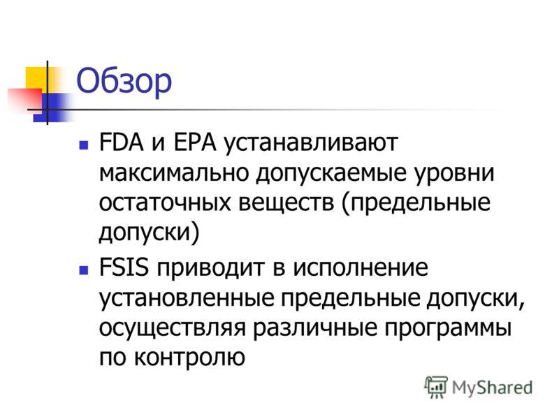 Обзор FDA и EPA устанавливают максимально допускаемые уровни остаточных веществ (предельные допуски) FSIS приводит в исполнение установленные предельные допуски, осуществляя различные программы по контролю