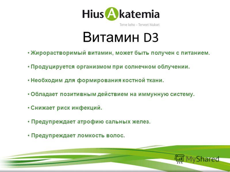 Витамин E Улучшает кровообращение в коже головы. Улучшает рост и здоровье волос. Жизненно необходимый антиоксидант. Повышает сопротивляемость организма. Задерживает старение.