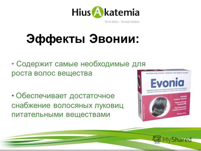 Суточная доза (1 капсула) Эвонии содержит: * Масло семян рыжика 300 mg * Масло семян льна 150 mg * Масло семян шамбалы 100 mg * L- метионин 100 mg * Пара-аминобензойная кислота 20 mg * Ниацин 18 mg * Цинк 7,5 mg * Пантотеновая кислота 4 mg * Витамин
