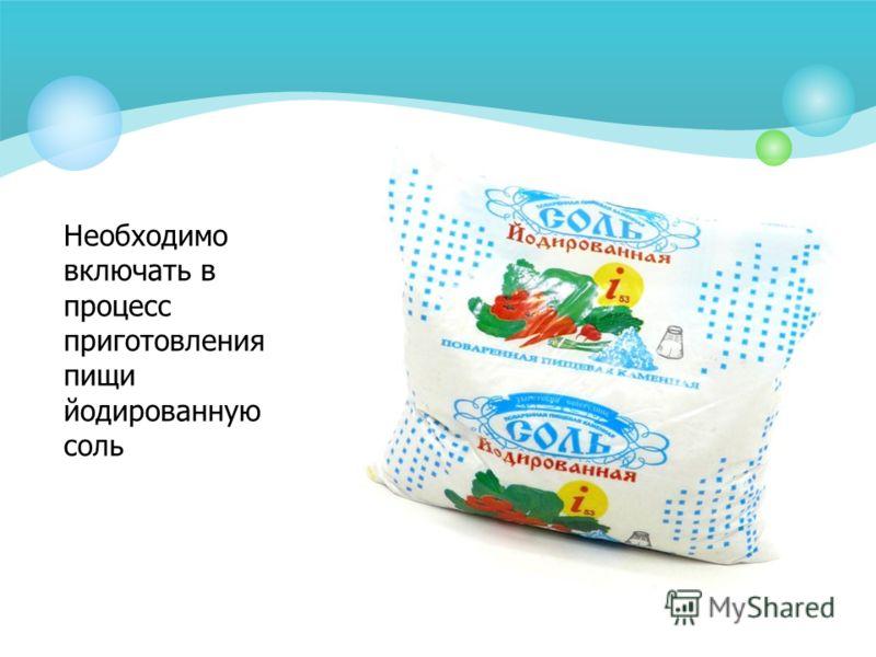 Необходимо включать в процесс приготовления пищи йодированную соль