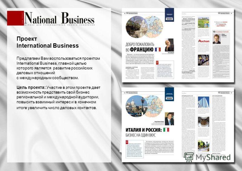 Проект International Business Предлагаем Вам воспользоваться проектом International Business, главной целью которого является развитие российских деловых отношений с международным сообществом. Цель проекта: Участие в этом проекте дает возможность пре
