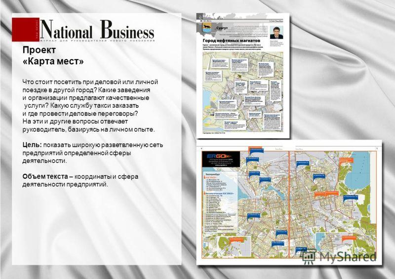 Проект «Карта мест» Что стоит посетить при деловой или личной поездке в другой город? Какие заведения и организации предлагают качественные услуги? Какую службу такси заказать и где провести деловые переговоры? На эти и другие вопросы отвечает руково