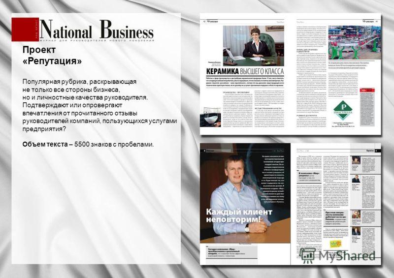 Проект «Репутация» Популярная рубрика, раскрывающая не только все стороны бизнеса, но и личностные качества руководителя. Подтверждают или опровергают впечатления от прочитанного отзывы руководителей компаний, пользующихся услугами предприятия? Объем