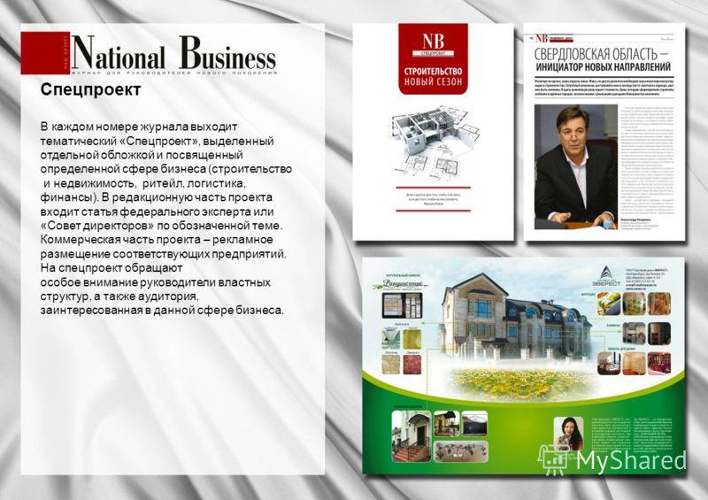 Спецпроект В каждом номере журнала выходит тематический «Спецпроект», выделенный отдельной обложкой и посвященный определенной сфере бизнеса (строительство и недвижимость, ритейл, логистика, финансы). В редакционную часть проекта входит статья федера