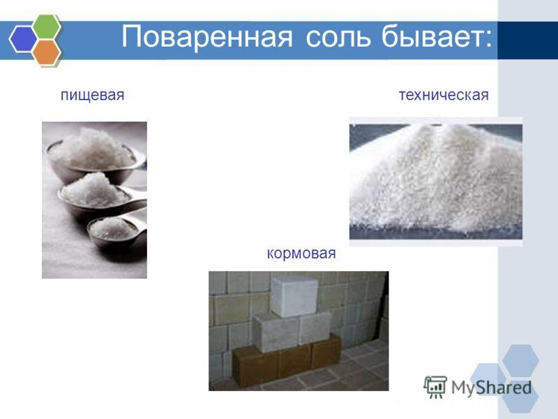 Поваренная соль бывает: пищеваятехническая кормовая