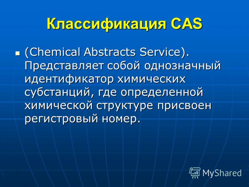 Классификация CAS (Chemical Abstracts Service). Представляет собой однозначный идентификатор химических субстанций, где определенной химической структуре присвоен регистровый номер. (Chemical Abstracts Service). Представляет собой однозначный идентиф