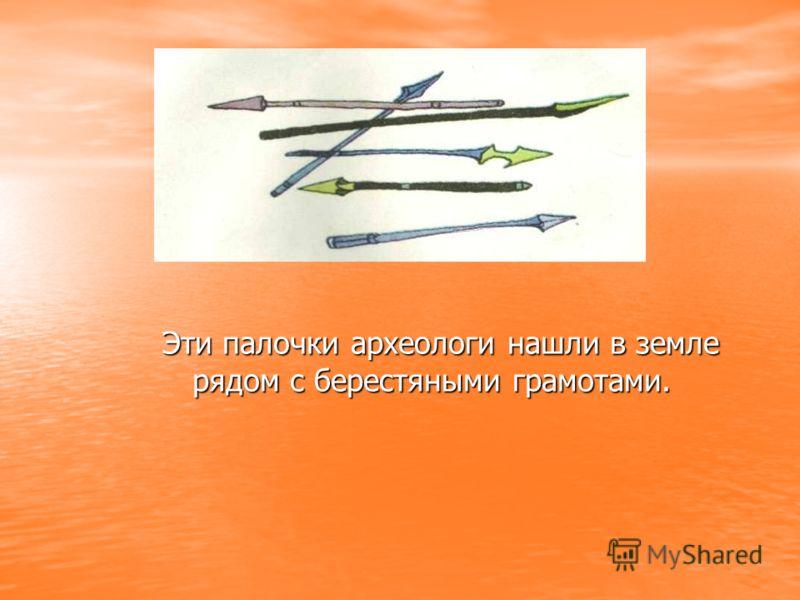 Эти палочки археологи нашли в земле рядом с берестяными грамотами.