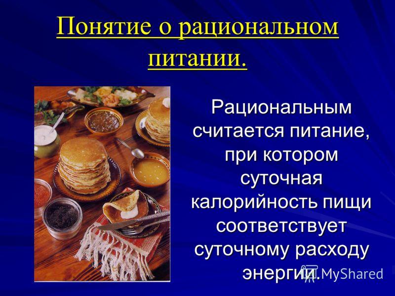 Понятие о рациональном питании. Рациональным считается питание, при котором суточная калорийность пищи соответствует суточному расходу энергии.